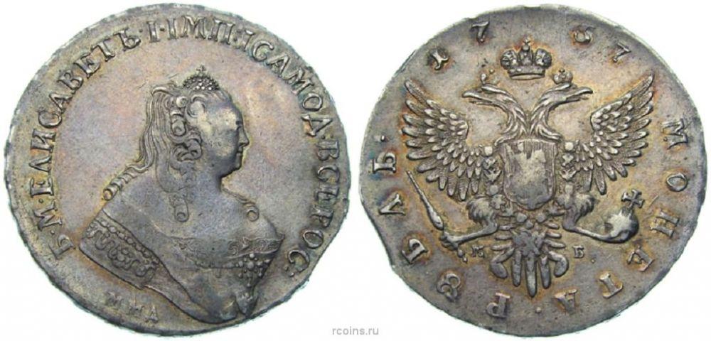1 рубль 1757. портрет работы б. скотта.