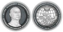 """Коллекционная монета """"Присоединение Крыма"""" 2014"""