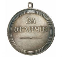 Медаль «За отличие» — Александр I