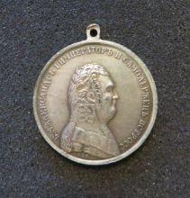Медаль За спасение погибавших Александр I